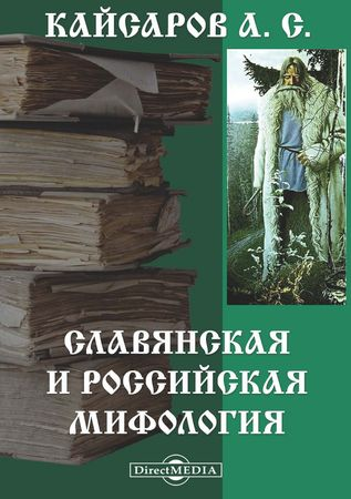 Андрей Кайсаров - Славянская и Российская мифология