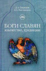 Гаврилов Д.А, Наговицын А.Е. Боги славян. Язычество. Традиция.