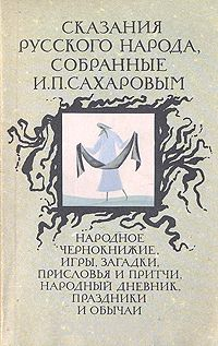 Сказания Русского народа, собранные Иваном Петровичем Сахаровым
