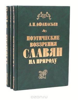 А. Н. Афанасьев - Поэтические воззрения славян на природу