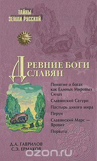 Гаврилов Д.А.,Ермаков С.Э. Древние боги славян