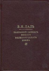 Даль В.И. Толковый словарь живого великорусского языка