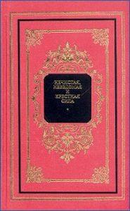 Максимов С. В. Нечистая, неведомая и крестная сила