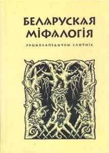 Беларуская міфалогія. Энцыклапедычны слоўнік
