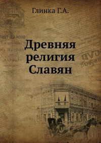 Глинка. Древняя религия славян