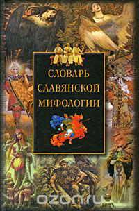 Мудрова И.А. Словарь славянской мифологии