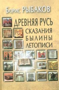 Древняя Русь. Сказания. Былины. Летописи