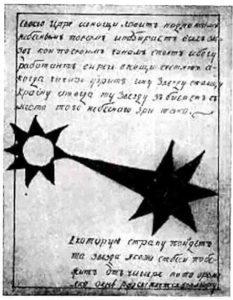 Чигирь-звезда сбивает с места звезду, стоящу праздну (рукопись XVIII в. Костромского музея «Премудрость царя Соломона»).