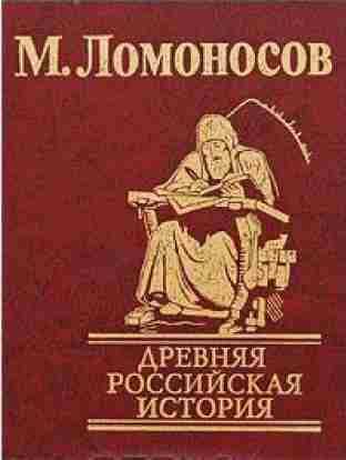 Ломоносов М.В. Древняя Российская история