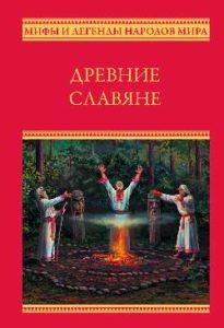 Древние славяне, мифология